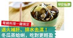 退火補肝、排水去濕!冬瓜蒸蛤蜊,吃對更輕盈