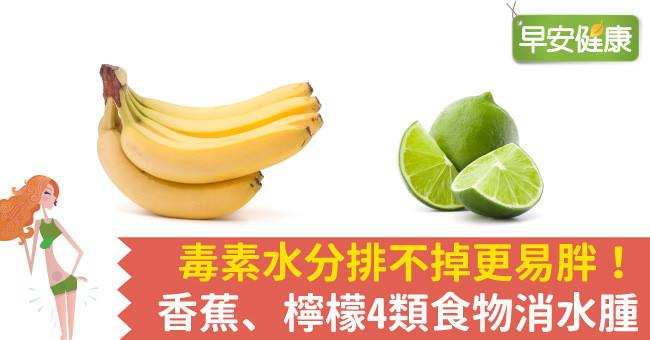 毒素水分排不掉更易胖!香蕉、檸檬4類食物消水腫