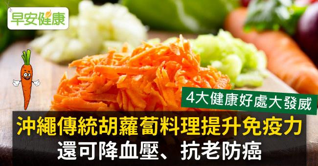 沖繩傳統胡蘿蔔料理提升免疫力,還可降血壓、抗老防癌