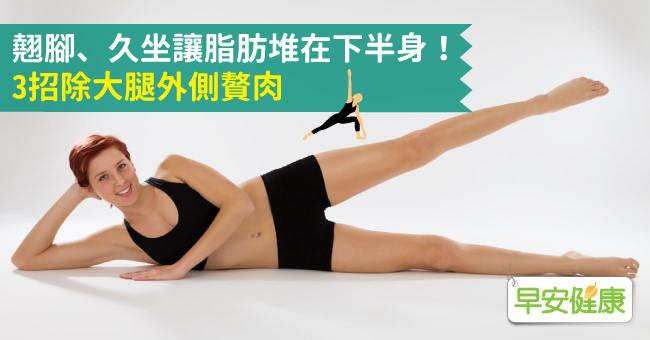 翹腳、久坐讓脂肪堆在下半身!3招除大腿外側贅肉