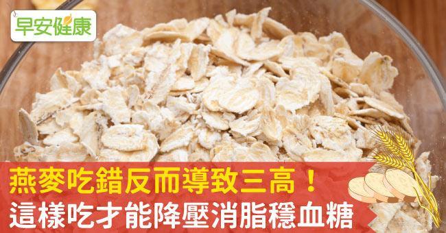 燕麥減肥吃錯更肥!燕麥食譜這樣吃,降壓消脂穩血糖