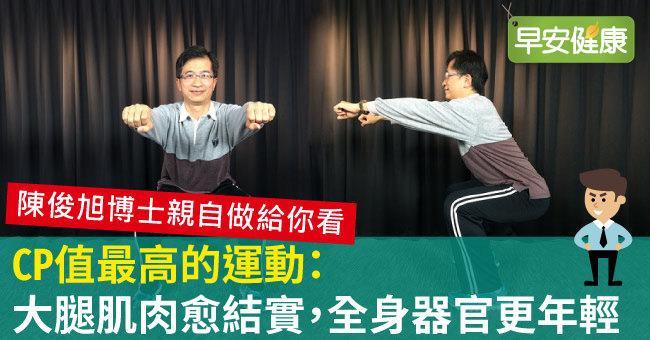 鍛鍊肌肉也可以抗老化,從CP值最高的大腿肌肉開始