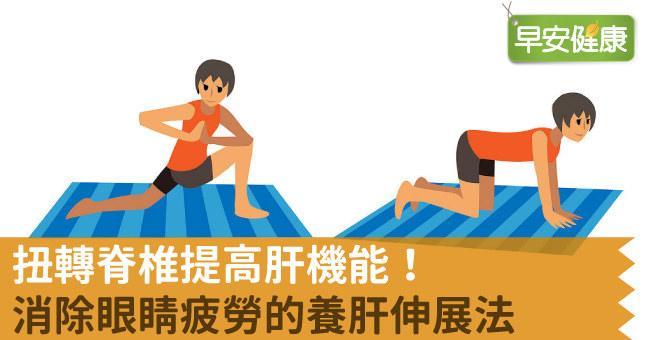 扭轉脊椎提高肝機能!消除眼睛疲勞的養肝伸展法