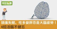 頭痛失眠、吃多變胖恐是大腦疲勞!4招活腦不健忘