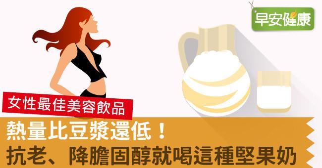 熱量比豆漿還低!抗老、降膽固醇就喝這種堅果奶