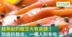 鮭魚配的酸豆大有來頭!防癌抗發炎,一種人別多吃