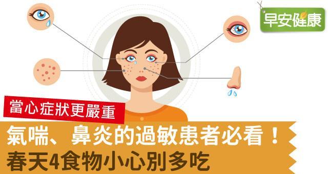 氣喘、鼻炎的過敏患者必看!春天4食物小心別多吃