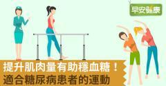 提升肌肉量有助穩血糖!適合糖尿病患者的運動
