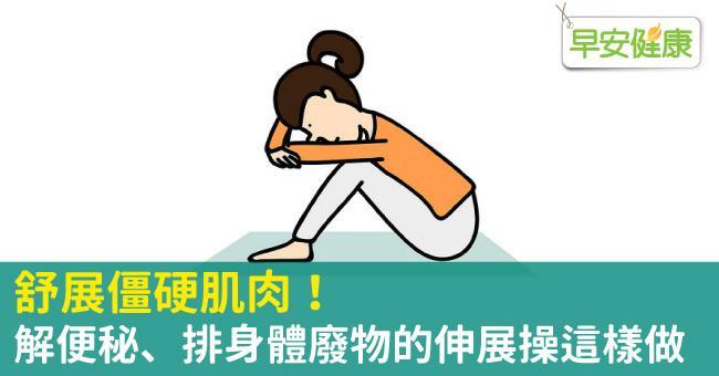 舒展僵硬肌肉!解便秘、排身體廢物的伸展操這樣做