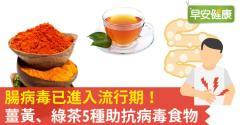 腸病毒已進入流行期!薑黃、綠茶5種助抗病毒食物