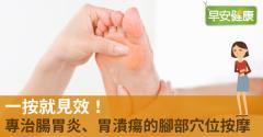 一按就見效!專治腸胃炎、胃潰瘍的腳部穴位按摩