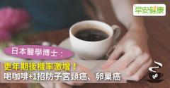 更年期後機率激增!喝咖啡+1招防子宮頸癌、卵巢癌