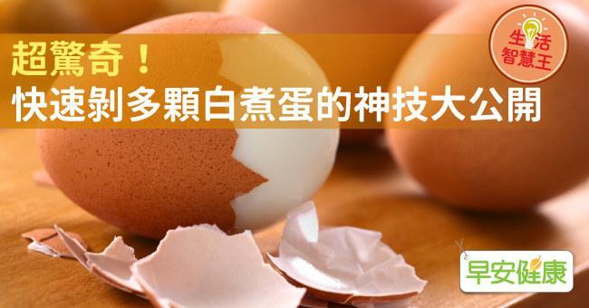 超驚奇!快速剝多顆白煮蛋的神技大公開
