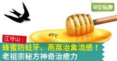蜂蜜防蛀牙、燕窩治禽流感!老祖宗秘方神奇治癒力