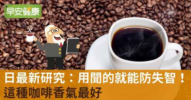 日最新研究:用聞的就能防失智!這種咖啡香氣最好