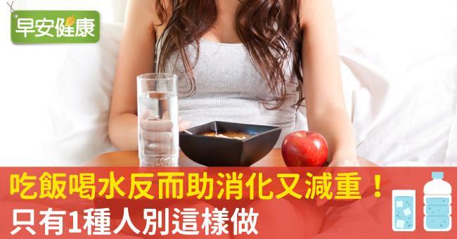 吃飯喝水反而助消化又減重!只有1種人別這樣做