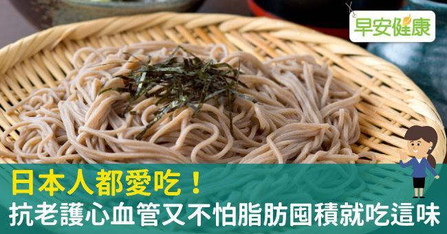 日本人都愛吃!抗老護心血管又不怕脂肪囤積就吃這味