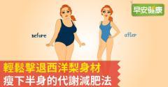 輕鬆擊退西洋梨身材,瘦下半身的代謝減肥法