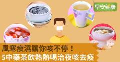 風寒痰濕讓你咳不停!5中藥茶飲熱熱喝治夜咳去痰