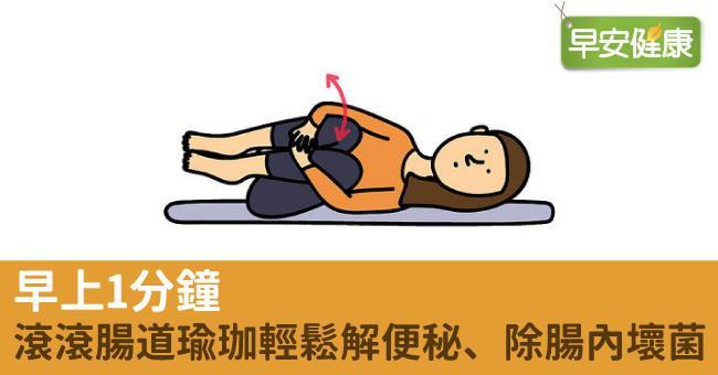 早上1分鐘,滾滾腸道瑜珈輕鬆解便秘、除腸內壞菌