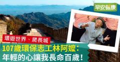 107歲環保志工林阿嬤:年輕的心讓我長命百歲!