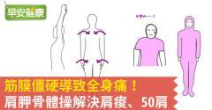 筋膜僵硬導致全身痛!肩胛骨體操解決肩痠、50肩