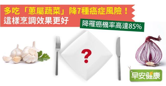 多吃「蔥屬蔬菜」降7種癌症風險!這樣烹調效果更好