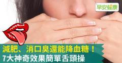 減肥、消口臭還能降血糖!7大神奇效果簡單舌頭操