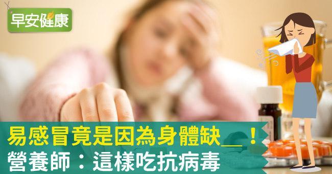 易感冒竟是因為身體缺_!營養師:這樣吃抗病毒