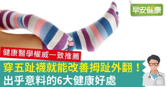 穿五趾襪就能改善拇趾外翻!出乎意料的6大健康好處