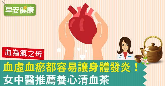 血虛血瘀都容易讓身體發炎!女中醫推薦養心清血茶