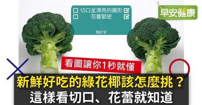 新鮮好吃的綠花椰該怎麼挑?這樣看切口、花蕾就知道