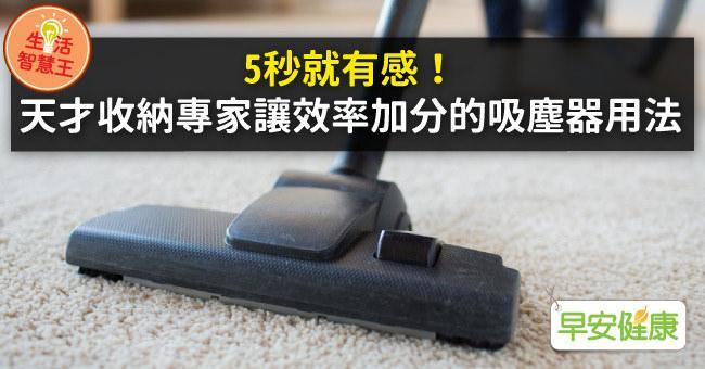 5秒就有感!天才收納專家讓效率加分的吸塵器用法
