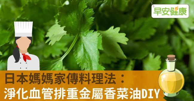 日本媽媽家傳料理法:淨化血管排重金屬香菜油DIY