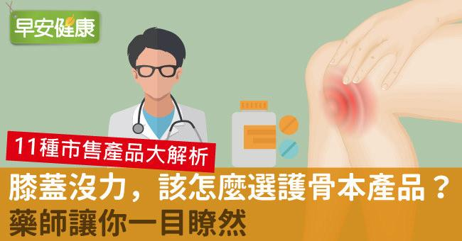 膝蓋沒力,該怎麼選護骨本產品?藥師讓你一目瞭然