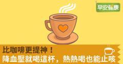 比咖啡更提神!降血壓就喝這杯,熱熱喝也能止咳