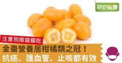 金棗營養居柑橘類之冠!抗癌、護血管、止咳都有效