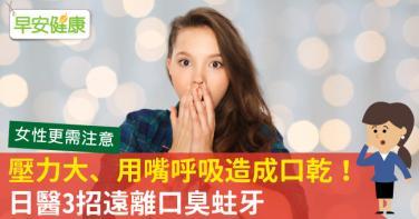 壓力大、用嘴呼吸造成口乾!日醫3招遠離口臭蛀牙