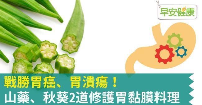戰勝胃癌飲食這樣吃!山藥、秋葵2道修護胃黏膜料理
