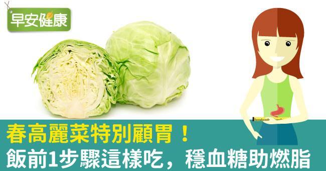 春高麗菜特別顧胃!飯前1步驟這樣吃,穩血糖助燃脂