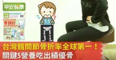 台灣髖關節骨折率全球第一!關鍵5營養吃出績優骨