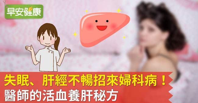 失眠、肝經不暢招來婦科病!醫師的活血養肝秘方