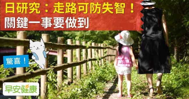日研究:走路可防失智!關鍵一事要做到