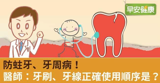 防蛀牙、牙周病!醫師:牙刷、牙線正確使用順序是?