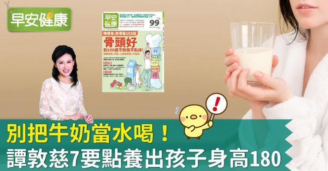 譚敦慈:別把牛奶當水喝!7要點養出孩子身高180