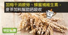 加梅干消疲勞、蜂蜜補維生素,麥茶加料幫助鈣吸收