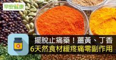 擺脫止痛藥!薑黃、丁香6天然食材緩疼痛零副作用