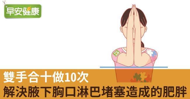 雙手合十做10次,解決腋下胸口淋巴堵塞造成的肥胖