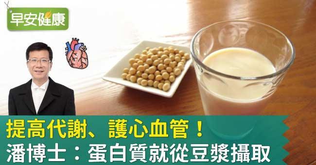 提高代謝、護心血管!潘博士:蛋白質就從豆漿攝取