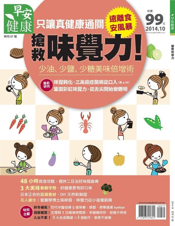 早安健康味覺力雜誌